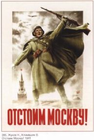 Vintage Russian poster - We will defend Moscow 1941